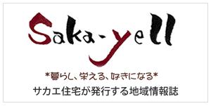 サカエ住宅が発行する地域情報誌「Saka-yell―暮らし、栄える、好きになる」